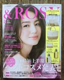 2017 August 「&ROSY」8月号