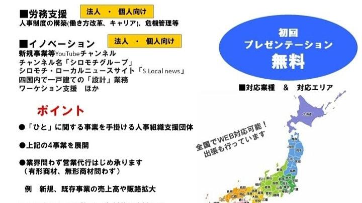期間限定♪「営業支援キャンペーン」PR広告