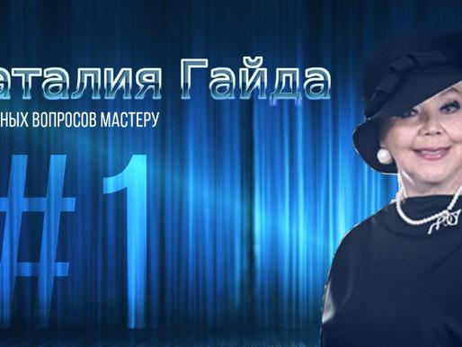 """Наталия Гайда. """"10 главных вопросов мастеру"""""""