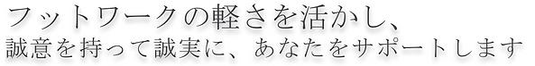 誠行政書士事務所
