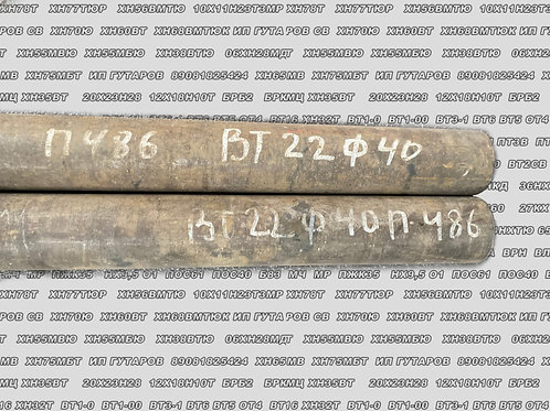 Круг титановый ВТ22 диаметр 40