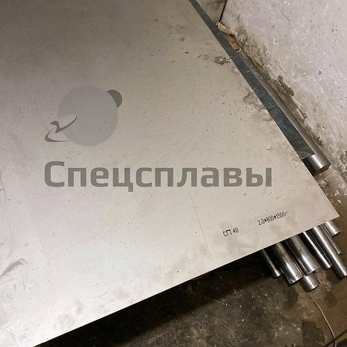 Лист титановый СП40 2 мм