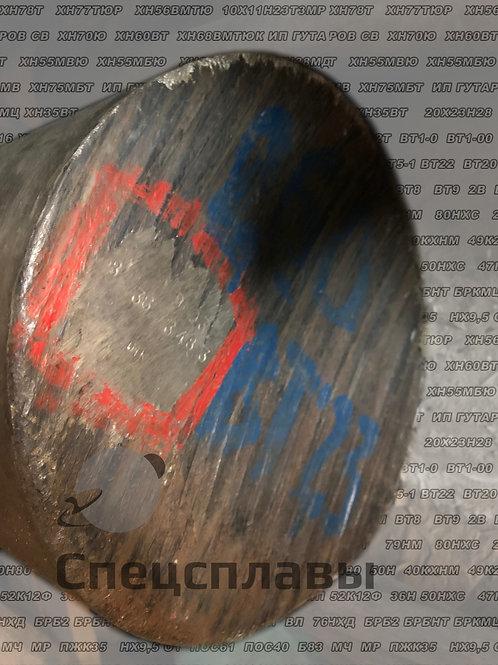 Круг титановый ВТ23 диаметр 260