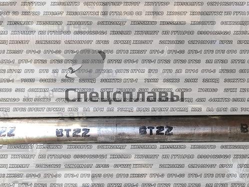 Круг титановый ВТ22 диаметр 100