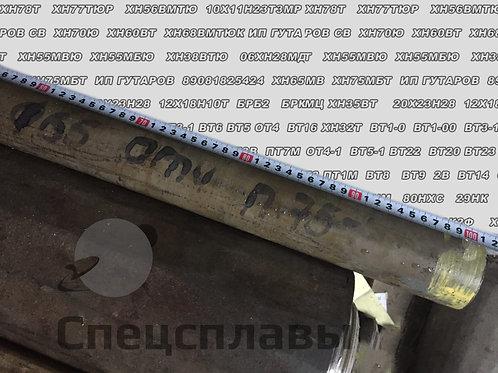 Круг титановый ОТ4 ∅65 мм, L-982 мм