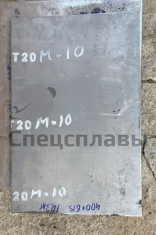 Лист титановый ВТ20  10 мм