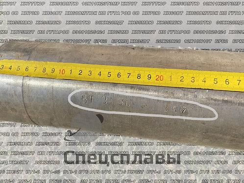 Круг титановый ВТ22 ∅110 мм, L-880 мм
