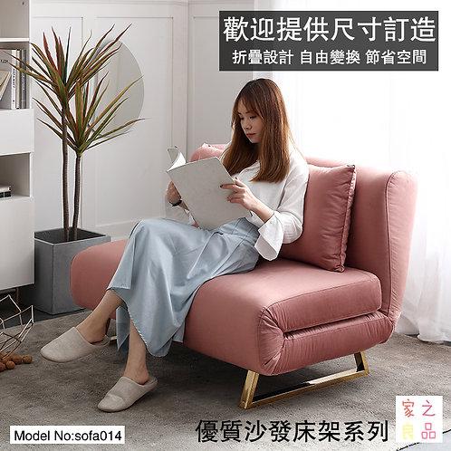 (包運費) 可折疊沙發床 隨心所欲變換  一物三用 梳化床 單人床 雙人床 金屬床 可接受尺寸定制  (需要自己組裝)(約10至17日送到)