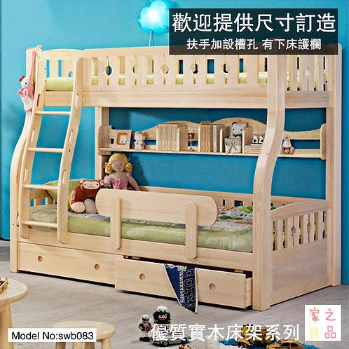 (包運費)松木實木 加高加密護欄 有書架  超大儲物空間 上下床 高架床 尺寸可訂製(約14至21日送到)(需要自己組裝)