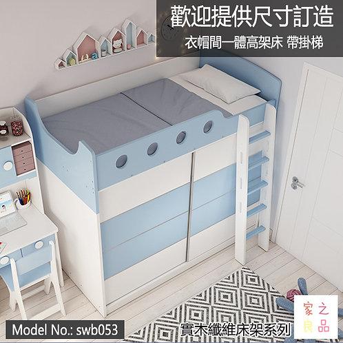 (包送貨) 組合衣櫃一體床 高架床 掛梯 滑門衣帽間 尺寸可訂做 (可加錢安排師傅安裝)(約15至17日送到)