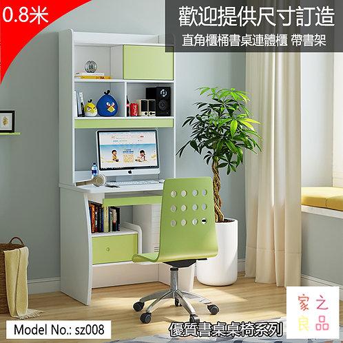 (包送貨)0.8米 書桌連體櫃 學習直角書桌帶書架 可選擇搭配轉椅/書椅 環保漆 (需要自己組裝)(約13至15天送到)