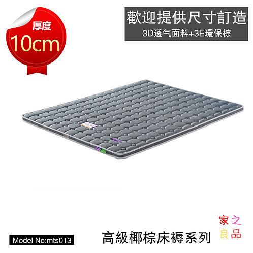 (包運費)10CM厚 高級椰棕床褥 一體式/折疊床墊 可訂造尺寸  (約8至12天送到)