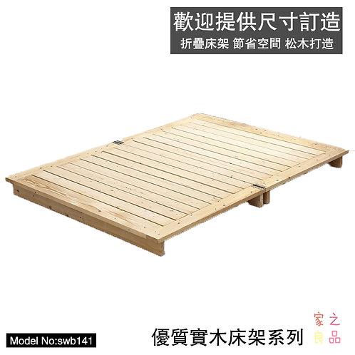 (包運費)折疊床架 芬蘭松木打造  單人床/雙人床 原木色 可尺寸訂造(約14至22日送到)(需自己組裝)