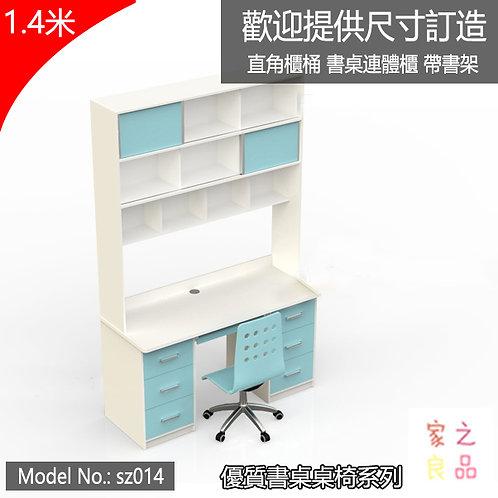 (包送貨)140cm 書桌連體櫃 學習直角書桌帶書架 可選擇搭配轉椅/書椅 環保漆 (需要自己組裝)(約13至15天送到)