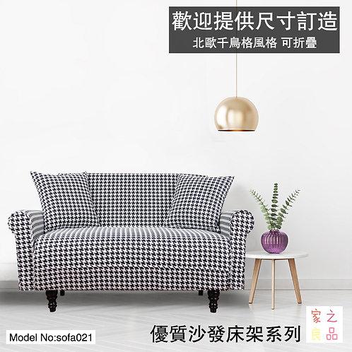 (包運費)實木框架沙發床 隨心折疊  蛇形彈簧底架  梳化床 單人床 雙人床 實木床 可定制  (需要自己組裝)(約14至21日送到)
