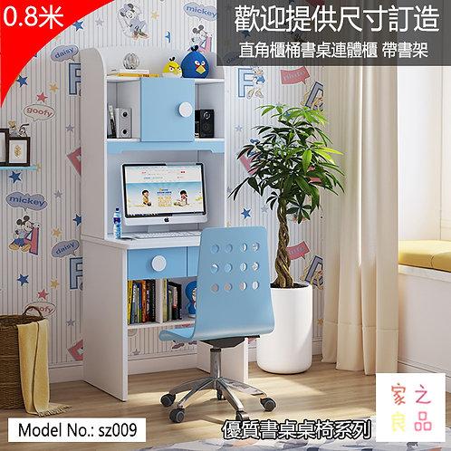 (包送貨)0.7米 書桌連體櫃 學習直角書桌帶書架 可選擇搭配轉椅/書椅 環保漆 (需要自己組裝)(約13至15天送到)
