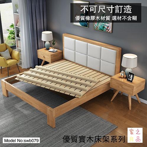 (包運費) 優選橡膠木實木  單人床 雙人床 實木床 固定尺寸 不可定制(要自己組裝)(約14至18日送到)