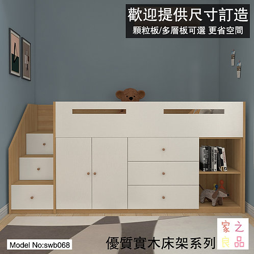 (包運費) 實木床架 床柜一体 省空间 兒童床 可提供尺寸訂做 (需要自己組裝)(約14至18日送到)