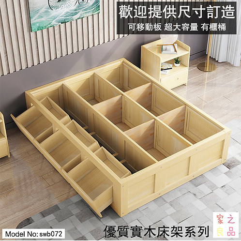 (包運費) 實木高箱儲物床  便捷大容量儲物 可移動實木隔板 單人床 雙人床 實木床 尺寸可訂製  (需要自己組裝)(約10至14日送到)