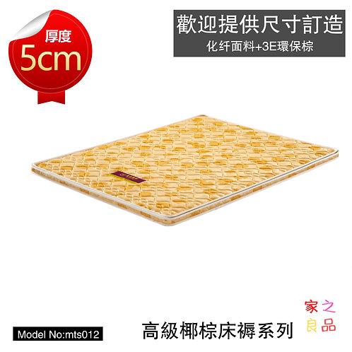 (包運費) 5CM厚 高級椰棕床褥 一體式床墊 可訂造尺寸  (約8至12天送到)