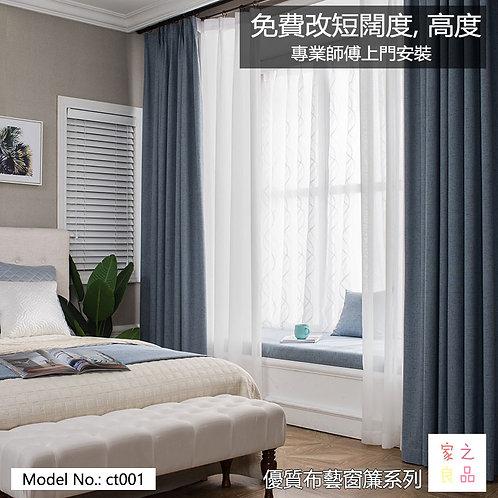 優質棉麻混紡純色布窗簾7色可選 尺寸可做 (約10至12送到)