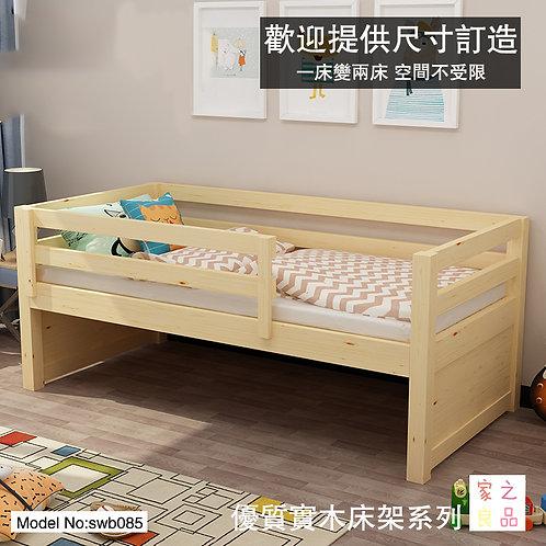 (包運費) 全實木打造 兒童床 可加拖床 四面高護欄保護 尺寸可訂造(需要自己訂組裝)(約14至18日送到)