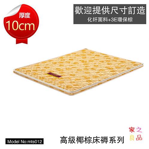 (包運費)10CM厚 高級椰棕床褥 一體式床墊 可訂造尺寸  (約8至12天送到)