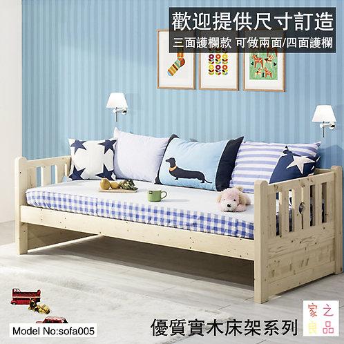 (包運費) 全實木打造 兒童床 沙發床 可加拖床/櫃桶 三面護欄保護 可改兩面/四面護欄 尺寸可訂造(需要自己組裝)(約14至18日送到)