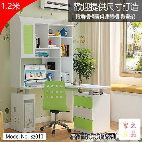 (包送貨)1.2米 書桌連體櫃 學習轉角書桌帶書架 可選擇搭配轉椅/書椅 環保漆 (需要自己組裝)(約13至15天送到)