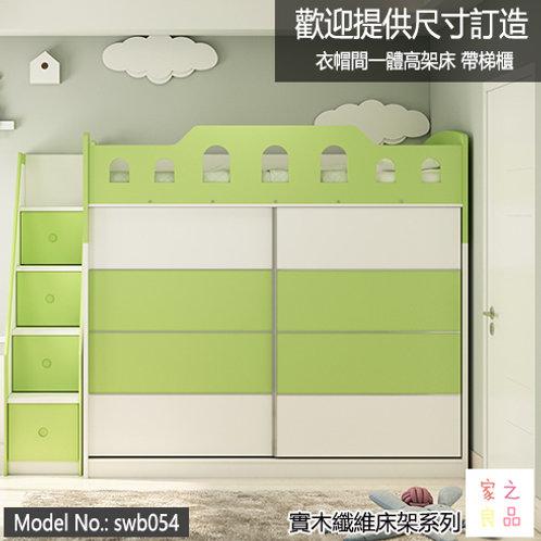 (包送貨) 組合衣櫃一體床 高架床 滑門 衣帽間 梯柜款 尺寸可訂做 (可加錢安排師傅安裝)(約15至17日送到)