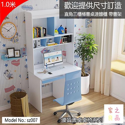 (包送貨)1.0米 書桌連體櫃 學習直角書桌帶書架 可選擇搭配轉椅/書椅 環保漆 (需要自己組裝)(約13至15天送到)