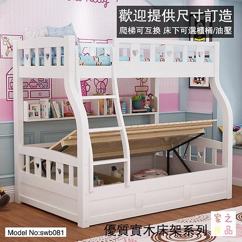 (包運費)松木實木 櫃桶款/油壓款可選  爬梯可互換 上下床 高架床 尺寸可訂製(約20至27日送到)(需要自己組裝)