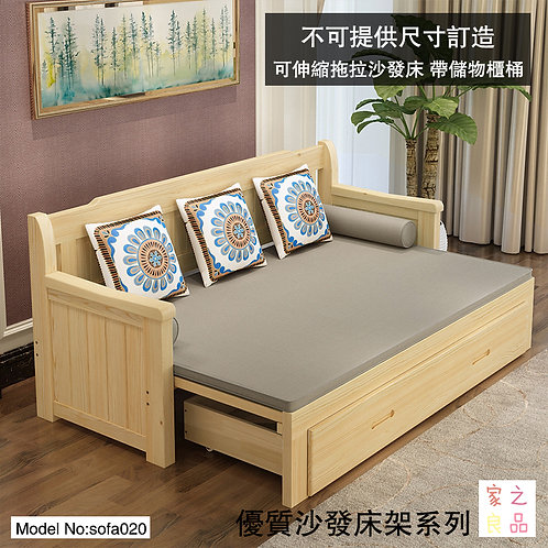 (包運費)小戶型實木沙發床 隨心折疊  櫃桶儲物功能 梳化床 單人床 雙人床 實木床 不可定制  (需要自己組裝)(約12至19日送到)