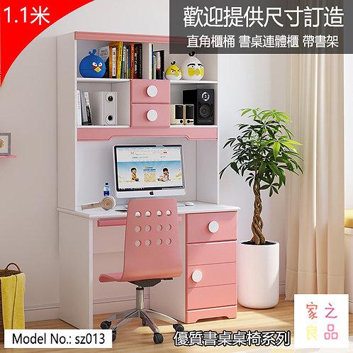 (包送貨)110cm 書桌連體櫃 學習直角書桌帶書架 可選擇搭配轉椅/書椅 環保漆 (需要自己組裝)(約13至15天送到)