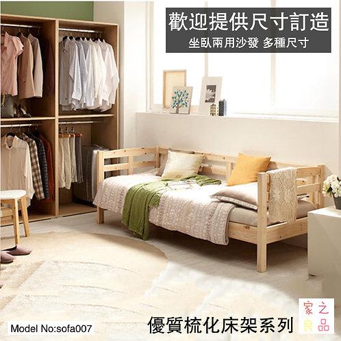 (包運費) 全實木打造 兒童床 沙發床 三面護欄保護 加粗床腿 尺寸可訂造(需要自己組裝)(約14至18日送到)