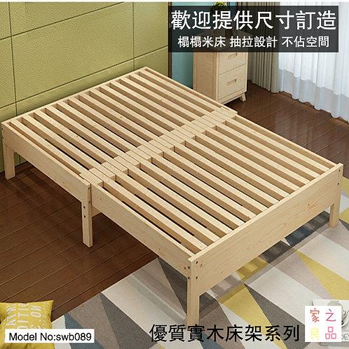 (包運費) 實木床架 抽拉設計 節省空間 榻榻米 單人床 雙人床 實木床 尺寸可訂製  (需要自己組裝)(約13至19日送到)