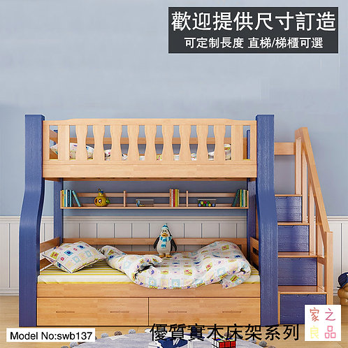 (包運費)進口AA級橡膠木 質地堅實 20根加粗龍骨 加粗床腿 實木高架床 長度可訂製(約17至22日送到)(需要自己組裝)