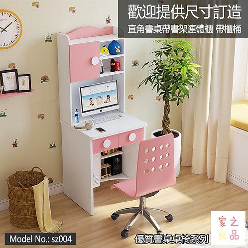 (包送貨)60cm/70cm 書桌連體櫃 學習直角書桌帶書架 可選擇搭配轉椅/書椅 環保漆 (需要自己組裝)(約13至15天送到)