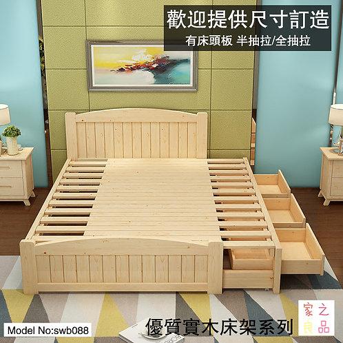 (包運費) 實木抽拉儲物床 半抽拉/全抽拉 便捷儲物 節省空間 一床變兩床 單人床 雙人床 實木床 尺寸可訂製  (需要自己組裝)(約15至20日送到)