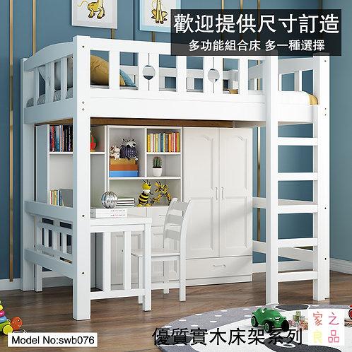 (包運費)多功能組合床 衣櫃/書櫃/書桌/桌椅  單人床 雙人床 實木高架床 尺寸可訂製(約12至16日送到)(需要自己組裝)