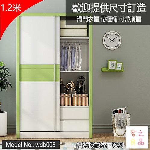 (包運費)1.2米韓式滑門衣櫃 雙開 可帯頂櫃 帶櫃桶 尺寸可定制 (需要自己組裝)(約14至16天送到)