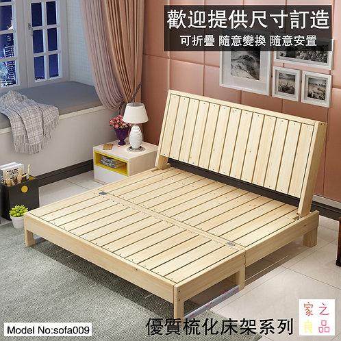 (包運費) 實木折疊床 節省空間  隨意變換 梳化床 隨意安置 單人床 雙人床 實木床 尺寸可訂製  (需要自己組裝)(約10至17日送到)