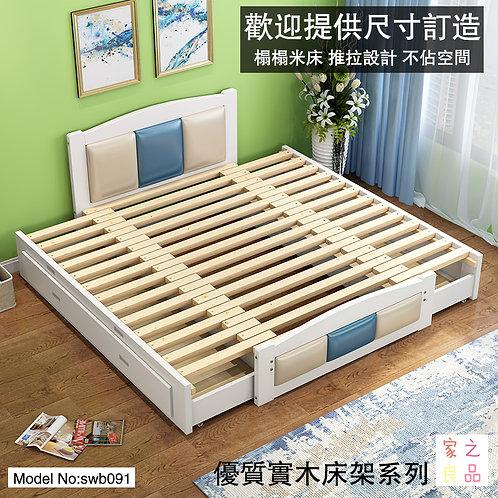 (包運費) 實木床架 拖拉設計 節省空間 單人床 雙人床 實木床 尺寸可訂製  (需要自己組裝)(約14至20日送到)