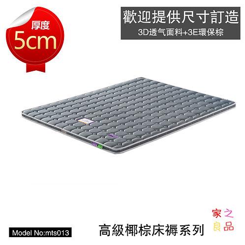 (包運費)5CM厚 高級椰棕床褥 一體式/折疊床墊 可訂造尺寸  (約8至12天送到)