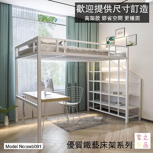 (包運費) 工業風 白色/黑色鐵架 高架床 可加書架/梯櫃(需要自己組裝)(約12至19日送到)
