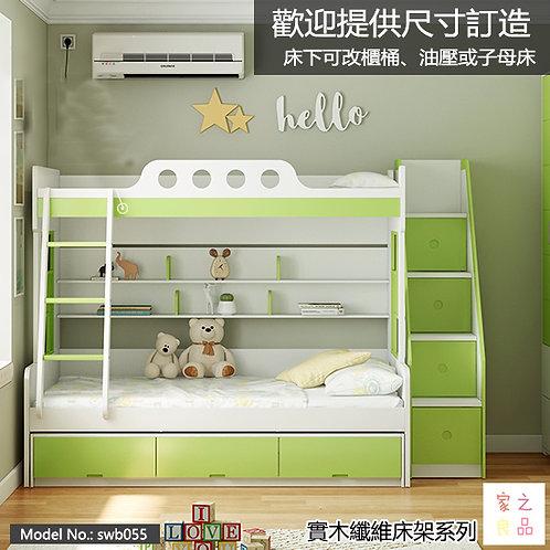 (包送貨) 直梯/斜梯 上下雙層床 可加梯柜 簡易款/三櫃桶床/子母床/油壓床 組合床 尺寸可訂做 (可加錢安排師傅安裝)(約16至18日送到)