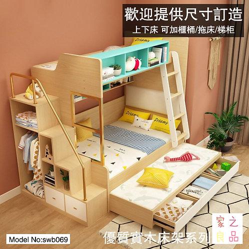 (包運費) 輕奢極簡風 實木高架床 尺寸可訂製 單人床 兒童床 (需要自己組裝)(約50至60日送到)