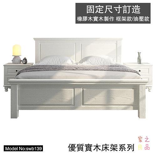 (包運費)橡膠木實木床架 框架款/油壓款 單人床/雙人床 高級灰/象牙白 固定尺寸訂造(約27至35日送到)(需自己組裝)