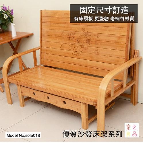 (包運費) 老楠竹可抽拉伸縮床 沙發變床 梳化床 單人床 雙人床 固定尺寸定制  (需要自己組裝)(約8至15日送到)