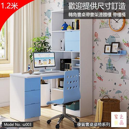 (包送貨)現代書桌連體櫃 學習轉角書桌帶書架 可選擇搭配轉椅/書椅 環保漆 (需要自己組裝)(約13至15天送到)